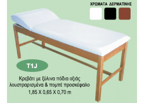 Examination Bed with Wooden Legs Koinis T1J